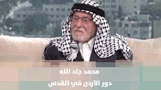 محمد جاد الله - دور الأردن في القدس