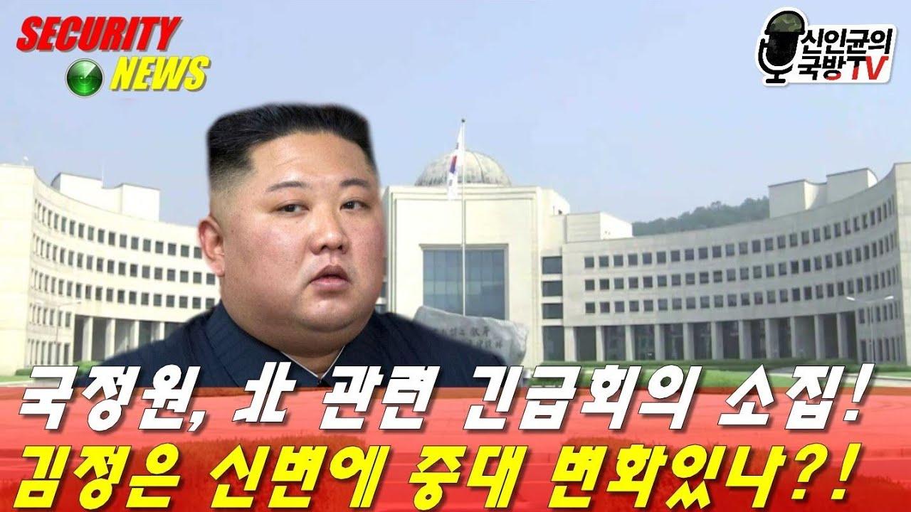 국정원, 북한 관련 긴급회의 소집! 김정은 신변 중대 변화?!