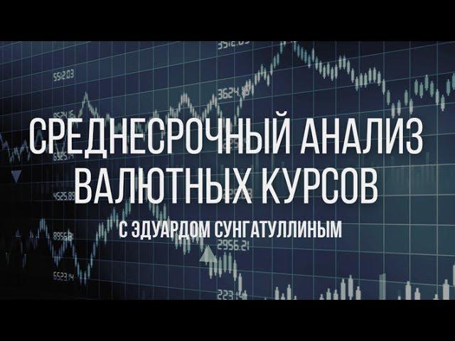 Среднесрочный анализ валютных курсов 23.06.2017
