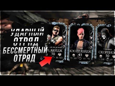 НЕУБИВАЕМЫЙ УДАРНЫЙ ОТРЯД в игре Мортал Комбат мобайл  (Mortal Kombat Mobile 2.0) thumbnail