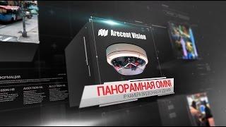 OMNI - панорамная камера видеонаблюдения Arecont Vision 20 мегапикселей(Панорамные камеры OMNI Arecont Vision - 4 камеры в одном корпусе. Гибкая подстройка под объект. 20 мегапикселей., 2015-12-02T15:39:58.000Z)