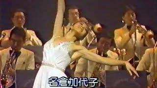 Dance: Kayoko Nakura 名倉加代子, Mitsuru Saijo 西条満, Shutaku Koid...
