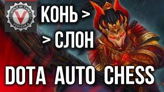 ОТ КОНЯ К СЛОНУ - Vspishka в DOTA Auto Chess #4