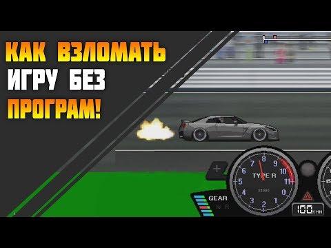 Как взломать pixel car racer