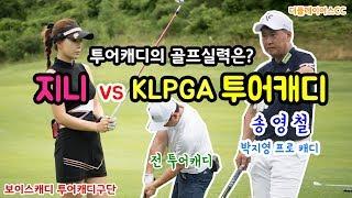 KLPGA 투어캐디의 골프실력은? 지니와 골프대결, 더…