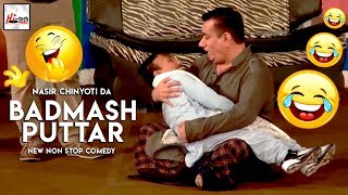 NASIR CHINYOTI DA BADMASH PUTTAR - 2019 Must Watch Funny😁😁Pakistani Stage Drama