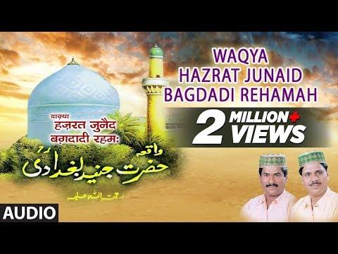 वाक़्या :  हज़रत ज़ुनेद बगदादी  रहमतुल्लाह (Audio) || Haji Tasleem Aarif || T-Series IslamicMusic