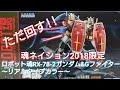 魂ネイション2018 -青の衝撃 - ロボット魂RX78-2ガンダム&Gファイター~リアル…