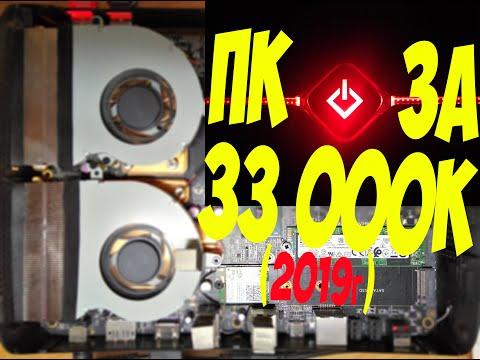 🖥️💻РЕАЛЬНО КУПИТЬ? PARTAKER MINI PC ЗА 33000 РУБЛЕЙ (intel I7,SSD 512GB,16GB DDR4,GTX960M 4GB)👍