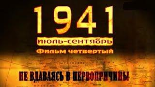 """1941. Фильм четвертый """"Не вдаваясь в первопричины"""" (полный выпуск)"""