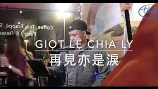 Giọt Lệ Chia Ly/再見亦是淚 (Lam Trường/Alan Tam (譚詠麟) Cover by Ryan Le)