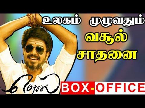 Mersal Business Report   Mersal Box Office   Mersal FDFS   Vijay   Mersal Review   மெர்சல் வசூல்
