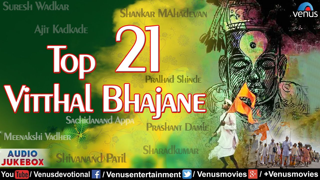 Top 21 Vitthal Bajane : Best Bhajan Collection || Audio Jukebox