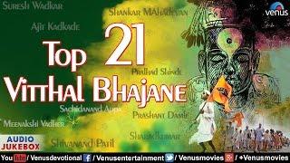 Top 21 Vitthal Bajane : Best Bhajan Collection || Audio Jukebox