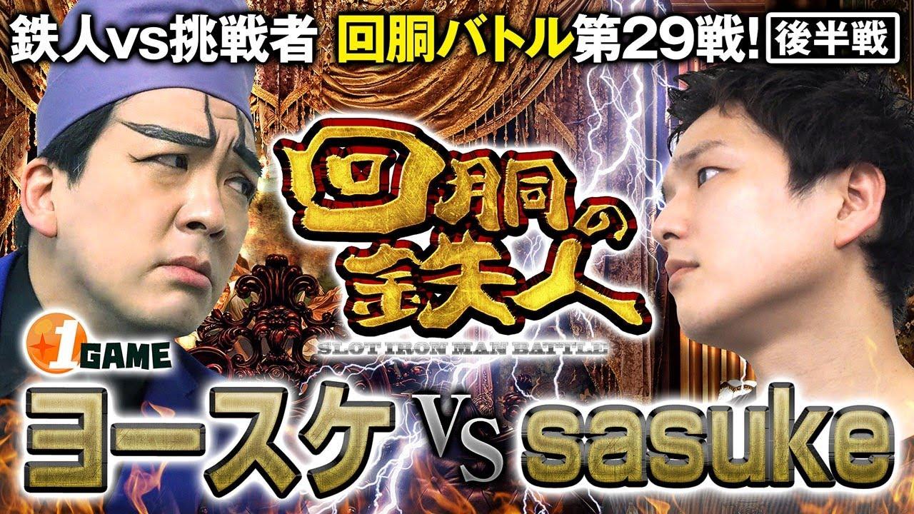 挑戦者 sasuke  VS 鉄人 ヨースケ 回胴の鉄人 第29戦(2/2)  バトルスタート@- ITADAKI -頂