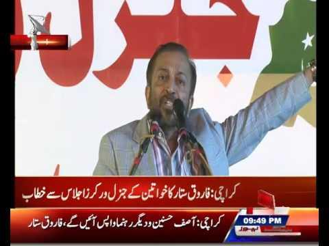 Farooq Sattar Emotional In Speech     5 Nov 2016