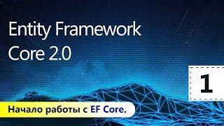 Еntity Framework Core 2.0. Начало работы с EF Core. Урок 1
