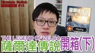 【開箱趣】薩爾達傳說 The Legend Of Zelda開箱(下) Nintendo Switch開箱加強版系列#13〈羅卡Rocca〉