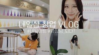 [네일샵 Vlog] 브이로그/ 네일샵 오픈?! 사장님 …