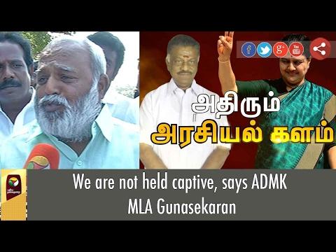 We are not held captive, says ADMK MLA Gunasekaran
