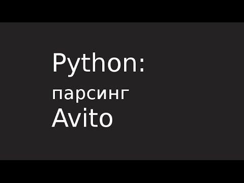 Парсинг Avito.ru при помощи Python 3