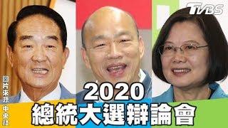 【2020總統大選辯論會】韓國瑜蔡英文宋楚瑜直球對決