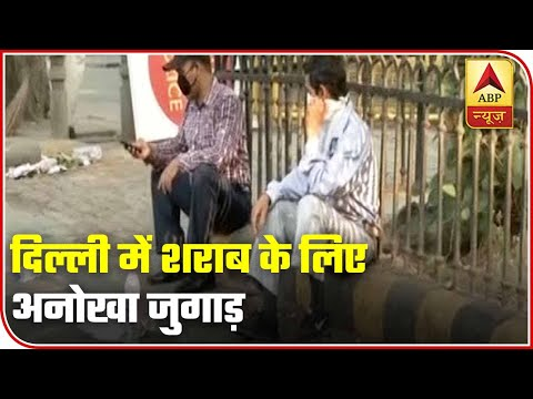 Delhi: Purchasing Alcohol In Times Of Social Distancing | ABP News