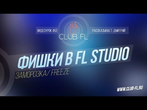 #62 Фишки в FL Studio- Заморозка/ Freeze
