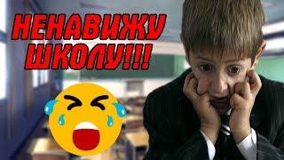 Школьник ненавидит школу, школа говно??!!!! ШОК!!?? - лол, а кто вообще любит школу?