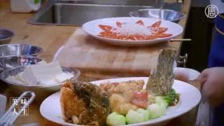 【粵菜金獎-豉汁炒魚片】跟著大廚學做菜 |  全世界中國菜廚技大賽 |  美味人生