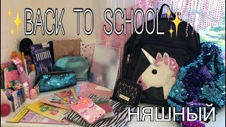 ✨НЯШНЫЙ BACK TO SCHOOL| снова в школу ✨