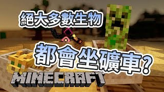 Minecraft 都市傳說大追擊 - 絕大多數生物都會坐礦車?不會坐的屈指可數??