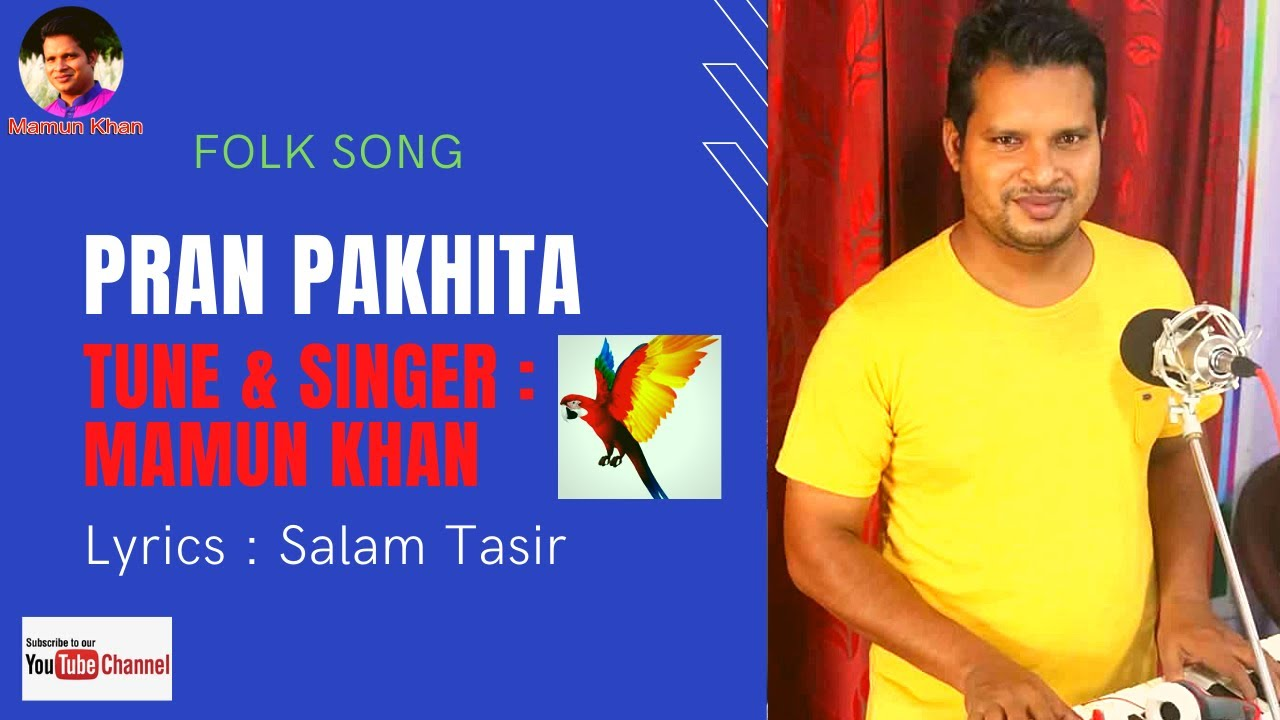 Download Pran Pakhita Mamun khan || প্রাণ পাখিটা ||Folk song mamun khan | লোকগীতি |Official Music Video