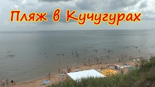 Пляж в Кучугурах!