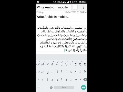 How To Write Arabic In Android With Built-in Keyboard.