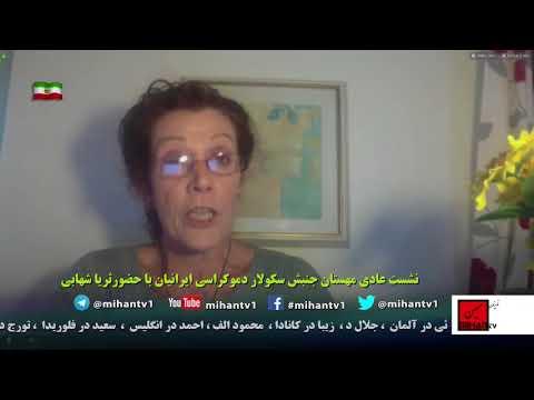 نشست عمومی مهستان سکولار دموکراتهای ایرانیان بتاریخ 19 آگوست با حضورثریا شهابی  وحسن اعتمادی