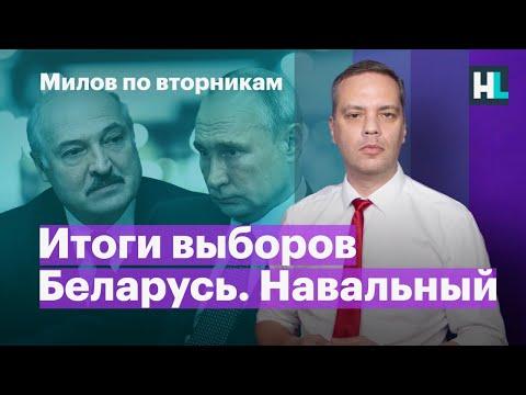 Итоги выборов. Лукашенко