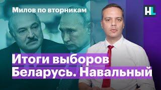 Итоги выборов. Лукашенко и Путин. Навальный