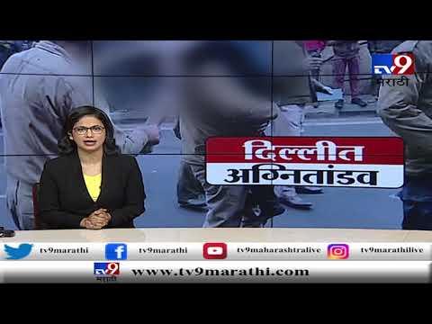 Delhi Anaj Mandi Fire LIVE: मृतांच्या नातेवाईकांना 10 लाख रुपये मदत -TV9