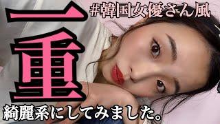 【一重メイク】韓国の一重の女優さん風のメイクです♡