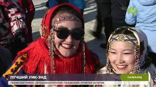 В Салехарде жители и гости города отметили День оленевода