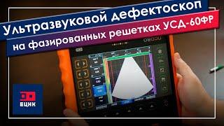Огляд на ультразвуковий дефектоскоп на фазованих решітках УСД-60ФР виробництва НВЦ ''КРОПУС''