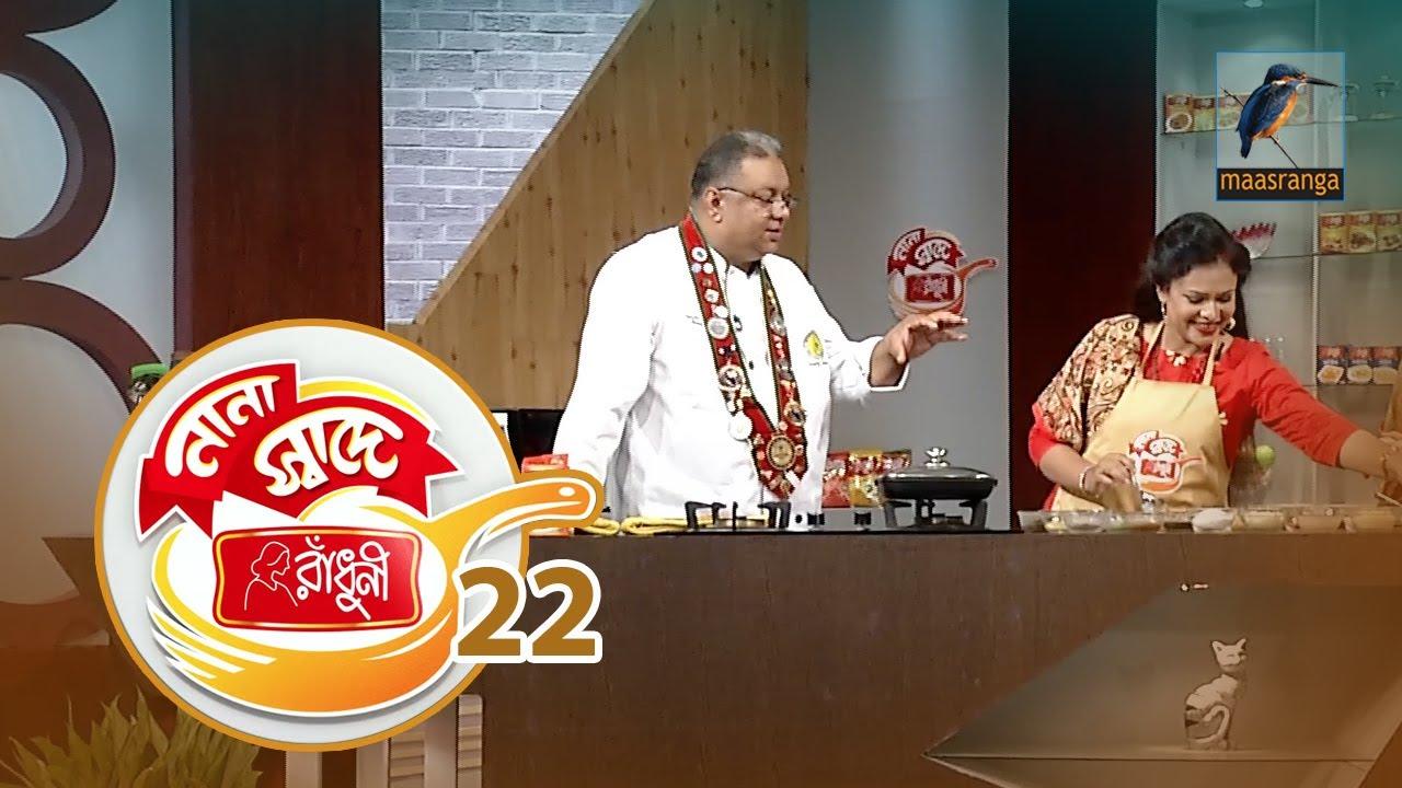 নানা স্বাদে রাঁধুনী | Ep 22 | Nana Shade Radhuni | Maasranga TV Reality Show