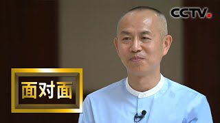 [面对面]冉承其:收官之战| CCTV