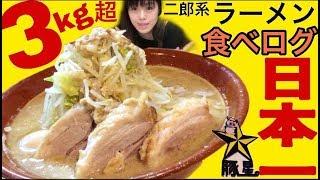 豚星。(川崎市)【デカ盛り】二郎系ラーメン食べログランキング日本一のお店 thumbnail