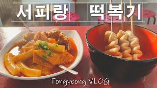 통영 여행 브이로그 & 통영 여행코스 통영 서피…