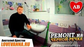 Ремонт ванной и туалетной комнаты/Ванная мечты обзор в желтой хрущевке на Черной речке #23