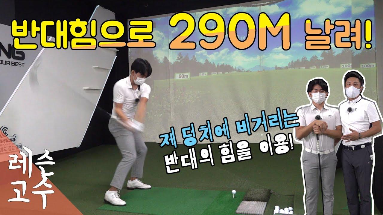 골프는 반대의 힘을 써야 비거리가 납니다~ 작은 체구에 290M!