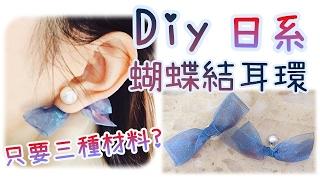 DIY 只要三種材料就可以做蝴蝶結珍珠耳環 - cindie chan