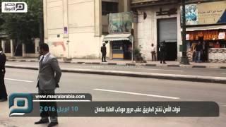مصر العربية | قوات الأمن تفتح الطريق عقب مرور موكب الملك سلمان